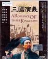The Romance of Three Kingdoms (DVD) (1994) China Drama