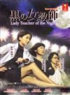 Lady Teacher of the Night aka Kuro no Onna (DVD) Japanese TV Series