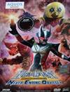 Ultra Galaxy Mega Monster Battle: Never Ending Odyssey (Part 1) (DVD) Japanese Anime
