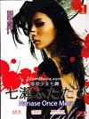 Nanase Once More (DVD) Japanese TV Series