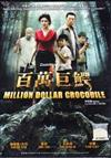 Million Dollar Crocodile (DVD) (2012) China Movie