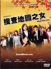 Map Maniac aka Sousa Chizu no Onna (DVD) Japanese TV Drama