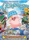 Mc Dull  The Pork Of  Music + MV (DVD) (2012) Chinese Animation Movie