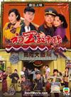 The Day of Days (DVD) Hong Kong TVB Drama