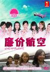 Cheap Flight! (DVD) Japanese Movie