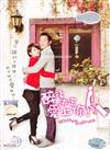 Love You (DVD) Taiwan TV Series