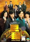 Brother's Keeper (DVD) Hong Kong TV Series