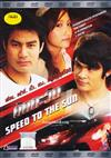 Speed To The Sun (DVD) 泰国电影