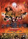 The Young Warriors (DVD) China TV Drama