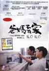 Ilo Ilo (DVD) (2013) Singapore Movie