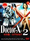 Doctor X (Season 2) (DVD) Japanese TV Series