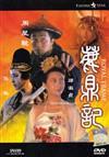 鹿鼎記 (DVD) (1992) 香港電影