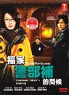 Lieutenant Fukuie's Greeting (DVD) (2014) Japanese TV Series