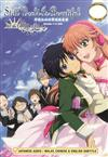 Still world is Beautiful (DVD) Japanese Anime