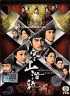 Ghost Dragon Of Cold Mountain (DVD) Hong Kong TVB Drama