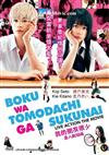 Boku Wa Tomodachi Ga Sukunai Live Action The Movie (DVD) Japanese Movie