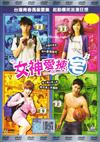 Campus Confidential (DVD) (2014) Taiwan Movie
