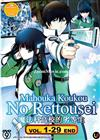 The Irregular at Magic High School (DVD) Japanese Anime