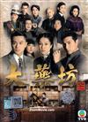 All That Is Bitter Is Sweet (DVD) Hong Kong TV Series