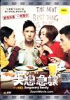 Temporary Family (DVD) (2014) 香港映画