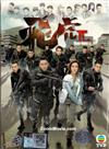 Tiger Cubs 2 (DVD) Hong Kong TV Drama