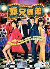 Old Time Buddy (DVD) Hong Kong TV Series