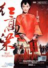 Red Sorghum (HD Shooting Version) (DVD) China TV Drama