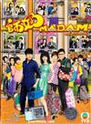 Madam Cutie On Duty (DVD) (2015) Hong Kong Drama