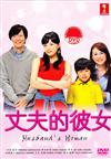 Husband's Woman (DVD) Japanese TV Drama