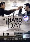 A Hard Day (DVD) 韓国映画