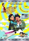 Flirting In The Air (DVD) (2014) Hong Kong Movie