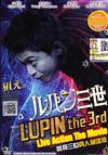 Lupin the Third (DVD) Japanese Movie