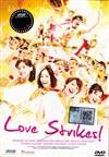 Love Strikes (DVD) Japanese Movie