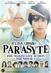 Parasyte The Maxim Live Action Movie (Part 1) (DVD) (2014) 日本電影