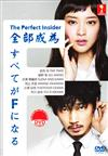 The Perfect Insider (DVD) Japanese TV Series