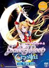 Sailor Moon Crystal (DVD) Japanese Anime