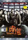 Helios (DVD) (2015) Hong Kong Movie