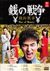 War of Money (DVD) (2015) Japanese TV Series