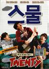 Twenty (DVD) Korean Movie