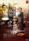 The Solitary Gourmet (Season 1) (DVD) Japanese TV Series
