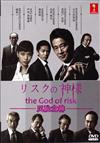 The God of Risk (DVD) Japanese TV Series