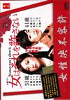Women Won't Allow It (DVD) Japanese TV Drama