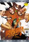 Let's Eat (DVD) Hong Kong Movie