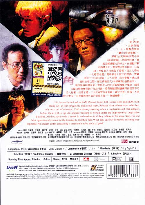 triangle dvd hong kong movie 2007 cast by louis koo. Black Bedroom Furniture Sets. Home Design Ideas