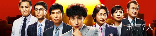 7 Detectives (Japanese TV Drama)