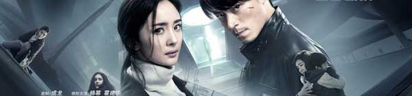 Reset (China Movie)