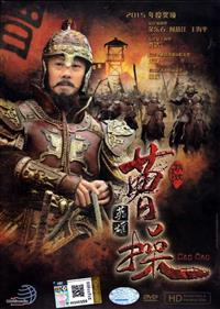Cao Cao (HD Shooting Version) (DVD) China TV Series