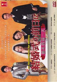 On The Day Before The Wedding (DVD) Japanese TV Series
