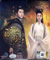 Lost Love in Times (HD Shooting Version) (DVD) China TV Series