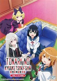 Tonari no Kyuuketsuki-san (DVD) Japanese Anime (2018)